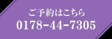 ご予約・お問い合わせ電話番号0178(44)7305