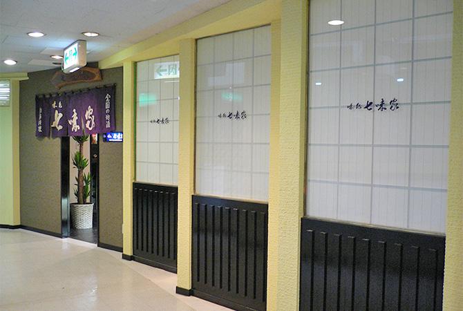 本館・入口