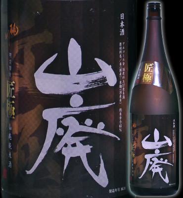 桃川【限定醸造】山廃純米酒