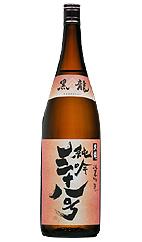 純米吟醸 黒龍 三十八号