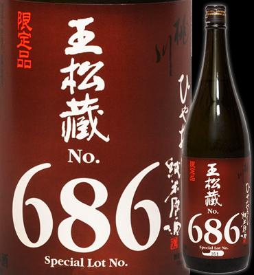 七味家 王松蔵686