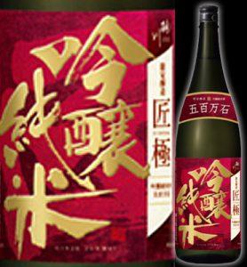 匠極2019 吟醸純米酒 五百万石