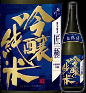 匠極2019 吟醸純米酒 白鶴錦